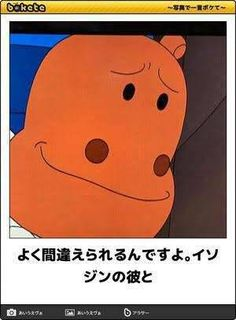 Funny Photos, Funny Images, Japanese Funny, Funny Comments, Aesthetic Anime, Life Is Good, Laughter, Anime Art, Comedy