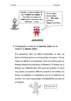 School Hacks, School Tips, Greek Language, Education, Child, Baby, Greek, Boys, Kid