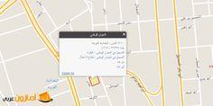 طريقة معرفة العنوان والرمز البريدي لاستلام الشحنات في السعودية