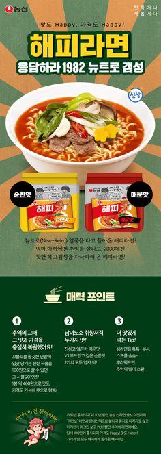 Food Graphic Design, Food Poster Design, Ad Design, Layout Design, Event Banner, Web Banner, Food Advertising, Advertising Design, Event Landing Page
