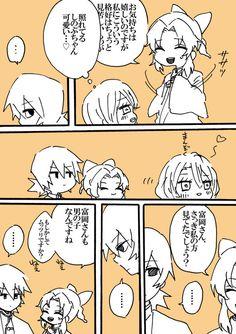 Kirito, Anime Ships, Doujinshi, Otaku, Anime Art, Animation, Manga, Drawings, Snow
