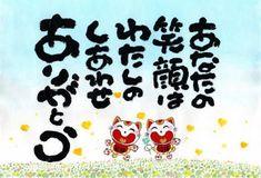 Japanese Words, Positivity, Messages, Happy, Blog, Fonts, Random, Japanese Phrases, Love
