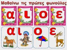 sofiaadamoubooks: Greek Alphabet, Phonological Awareness, Literacy, Preschool, Classroom, Comics, Learning, Blog, 3 Years