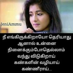 120 Best Tamil Quotes Images On Pinterest Daughter Quotes