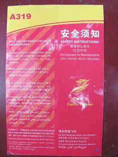 Capital Airlines (China) A319 Safety Card