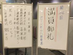 (1) #今日の演目 - Twitter検索 by@honshibori  3月21日