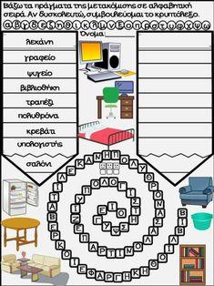 Η μετακόμιση. Φύλλα εργασίας, ιδέες και εποπτικό υλικό για την α΄ δημ… Word Search, Map, Education, Words, Teaching Ideas, Greek, Babies, Babys, Location Map