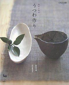 うつわ作り―趣味の陶芸