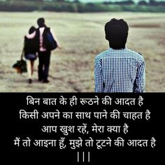 Sadness love Sms in Hindi - Sad Love Thoughts Famous Love Quotes, Love Quotes In Hindi, Sad Love Quotes, Love Quotes For Him, New Quotes, Life Quotes, Epic Quotes, Husband Quotes, Funny Quotes