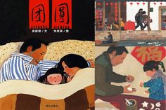 Made in China: 10 picture books you can't miss Chinese Book, Chinese Art, Artist's Book, 10 Picture, Japanese Artists, Happy New, Disney Characters, Fictional Characters, Illustration Art