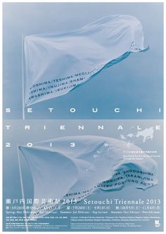 Archive - Setouchi Triennale 2013 - Official Tourism Guide for Japan Travel - Holiday Recommendation Poster Sport, Poster Cars, Dm Poster, Poster Retro, Poster Layout, Design Food, Book Design, Layout Design, Cover Design