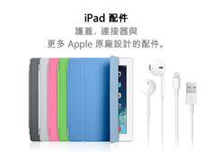 iPad 配件