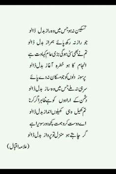 Poetry Quotes In Urdu, Best Urdu Poetry Images, Urdu Poetry Romantic, Love Poetry Urdu, Words Quotes, Quotations, Qoutes, Sayings, Nice Poetry