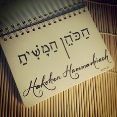 Hakohen Hammashiach (The Anointed Priest)~~