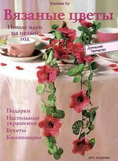 Flowers - Catalogs of diferente flowers with diagrams