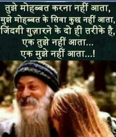 Pin By Vatsal On Beloved Osho Hindi Quotes Thoughts In Hindi Osho