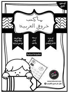 سأكتب حروفي العربية | أوراق عمل لأطفال الروضة