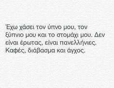 Δεν είναι έρωτας, είναι Πανελλήνιες! #Πανελλήνιες2014