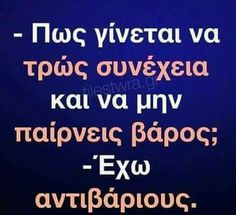 Bring Me To Life, Greek Quotes, Out Loud, Funny Quotes, Jokes, Humor, Kai, Smile, Funny Phrases