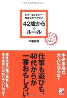あたりまえだけどなかなかできない 42歳からのルール (アスカビジネス) 田中 和彦 http://www.amazon.co.jp/dp/4756913555/ref=cm_sw_r_pi_dp_Xknhub0WW18GW