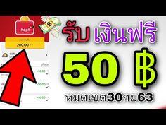Kept by krungsri - โปรโมชั่น สมัครจบรับเงินฟรี 50 บาท - YouTube Doubledown Casino Free Slots, Mega Moolah, Online Casino, Poker, Coding, Logos, Youtube, Games, Logo