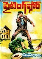ఫైటింగ్ ఫోర్(Fighting Four) By Madhubabu  - తెలుగు పుస్తకాలు Telugu books - Kinige