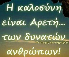 Greek Words, Quotes, Greek Sayings, Quotations, Quote, Shut Up Quotes