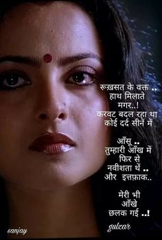 Love Quotes In Hindi, True Love Quotes, Self Love Quotes, Strong Quotes, Sweet Quotes, Wisdom Quotes, True Quotes, Poetry Hindi, Poetry Quotes