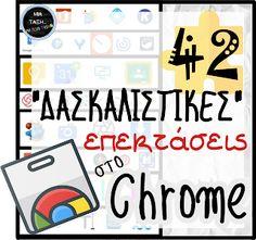 Μια τάξη...μα ποια τάξη;: Δασκαλίστικες επεκτάσεις στο Crome Things To Know, Special Education, Clever, Projects To Try, About Me Blog, Technology, Games, Words, School