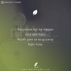 """Love is water of life"" Everything other than love for the most beatiful 'God' though it be. Hindi Quotes Images, Sufi Quotes, Poetry Quotes, Urdu Quotes, True Feelings Quotes, Pain Quotes, Reality Quotes, Motivational Picture Quotes, Deep Thought Quotes"