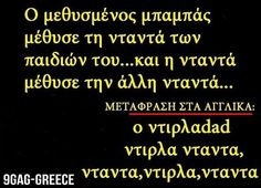 Τραγούδι βγαλμένο απ' τη ζωή.. Funny Status Quotes, Funny Greek Quotes, Funny Statuses, Funny Qoutes, Funny Texts, Laugh A Lot, Try Not To Laugh, Laugh Out Loud, Funny Images