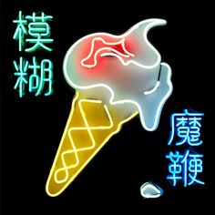 Blur - The Magic Whip on 180g 2LP   Download