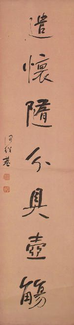 Bonhams : He Shaoji (1799-1873) Calligraphy