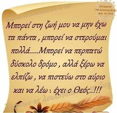 Orthodox Icons, Life Images, Jesus Christ, Wise Words, Spirituality, Faith, Feelings, Quotes, Quotations