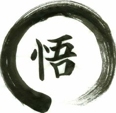 Image result for satori calligraphy