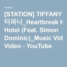 [STATION] TIFFANY 티파니_Heartbreak Hotel (Feat. Simon Dominic)_Music Video - YouTube