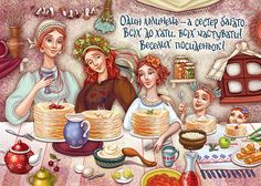 Maslenitsa - Russian festival. Say goodbye to winter. On Saturday, a young woman invites a husband`s sisters and treat them with pancakes: