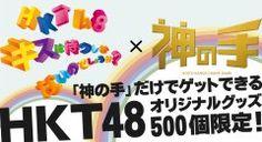 HKT48 10thシングルキスは待つしかないのでしょうか発売記念コラボスタート  限定500個HKT48神の手コラボグッズ   株式会社ブランジスタゲーム本社東京都渋谷区代表取締役社長木村泰宗が運営する3Dクレーンゲーム神の手の新企画として本日リリースされたHKT48 10thシングルキスは待つしかないのでしょうかの発売記念コラボが決定し本日よりコラボ専用台を稼働いたしました    HKT48キスは待つしかないのでしょうか神の手コラボ 神の手だけで手に入る世界に500個の限定グッズ 神の手はHKT48記念すべき10枚目のシングルキスは待つしかないのでしょうかの発売を記念したコラボ専用台を本日よりスタートいたしました…