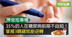 35%的人在糖尿病前期不自知!掌握3關鍵就能逆轉