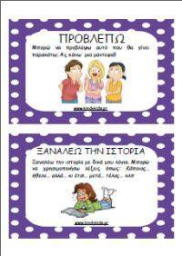Books To Read, Reading Books, School Staff, Grammar, Literacy, Fairy Tales, Alphabet, Writing, Education