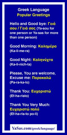 #YaSascom Learn Popular Greek Language Greetings: Hello, good-bye, yes, no, my name is, and more at http://yasas.com/greek/language/travel-phrases/
