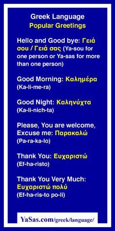 #YaSascom Greek Language Greetings: Hello, good-bye, yes, no, my name is, and more at http://yasas.com/greek/language/travel-phrases/