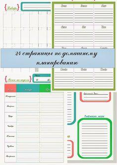 Organize Your Life - Наведи порядок в своей жизни!: Набор страниц для контрольного журнала