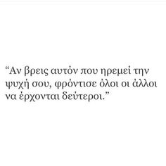 Greek Love Quotes, Love Quotes For Him, Favorite Quotes, Best Quotes, Funny Quotes, Pain Quotes, Life Quotes, Teaching Humor, Greek Words