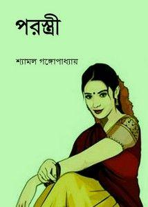 Parastri by Shyamal Gangopadhyay Adult Bangla Book - পরস্ত্রী - শ্যামল গ. Online Comic Books, Free Books Online, Reading Online, Kamsutra Book, English Books Pdf, Comics Pdf, Astrology Books, Free Pdf Books, Recipes