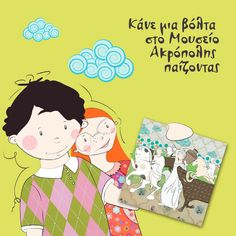 Vaterlo 2013: Ο δωρεάν και on line ανεκτίμητος θησαυρός του Μουσείου της Ακρόπολης για παιδιά, εκπαιδευτικούς και γονείς