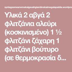 Υλικά 2 αβγά 2 φλιτζάνια αλεύρι (κοσκινισμένο) 1 ½ φλιτζάνι ζάχαρη 1 φλιτζάνι βούτυρο (σε θερμοκρασία δωματίου) 1 φλιτζάνι κουβερτούρα σε μικρά κομματάκια ½ φλιτζάνι κακάο ½ φλιτζάνι καρπούς ροδιού 1 κ.σ. χυμό ροδιού 1 κουτάκι βανίλια 1 κ.γ. baking sodaΣυνταγές με άρωμα και γεύση για μικρά και μεγάλα παιδιά !! ¼ κ.γ. αλάτι Διαδικασία…