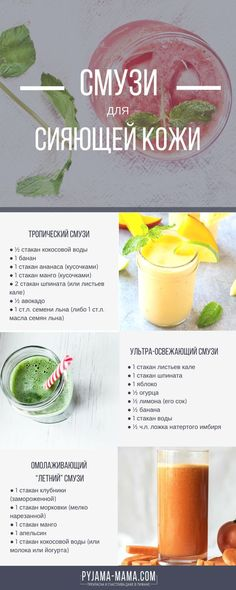 Nutrition Stores Near Me Product Healthy Menu, Healthy Drinks, Healthy Eating, Healthy Recipes, Smoothie Recipes, Smoothies, Yummy Drinks, Yummy Food, Nutrition Tracker