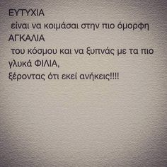 Agaph Moy Kalhnyxta Sagapw Greek Quotes Pinterest Love
