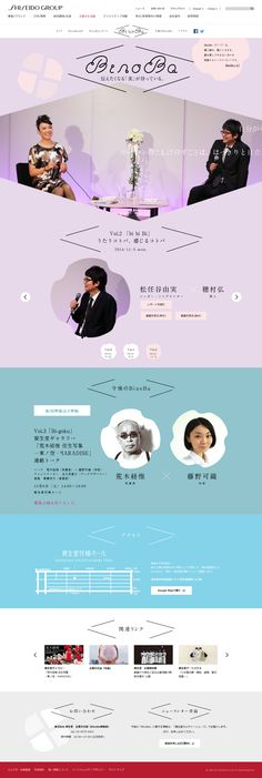 BinoBa  資生堂グループ企業情報サイト
